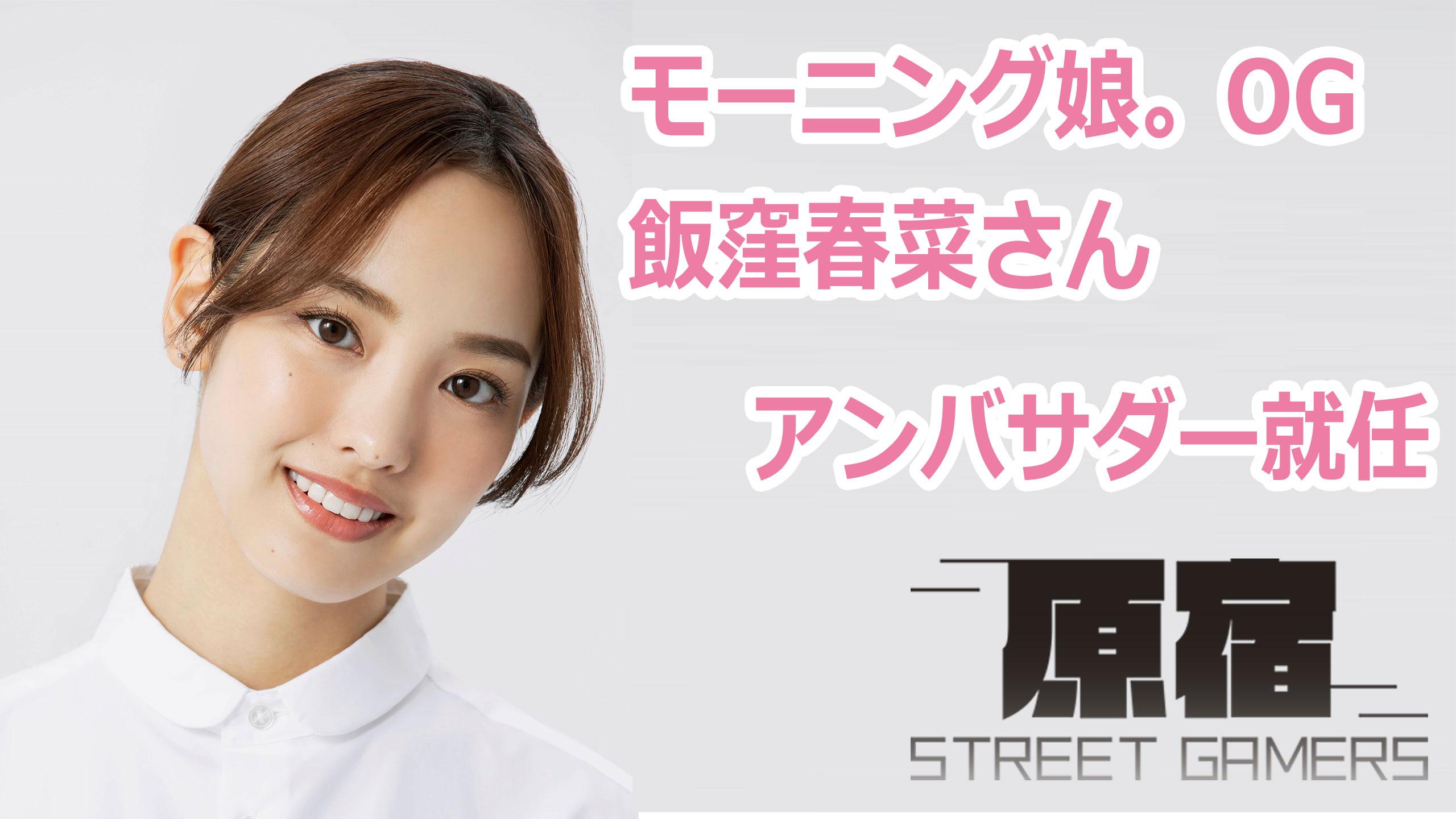 モーニング娘。元メンバー飯窪春菜さんアンバサダー就任!!