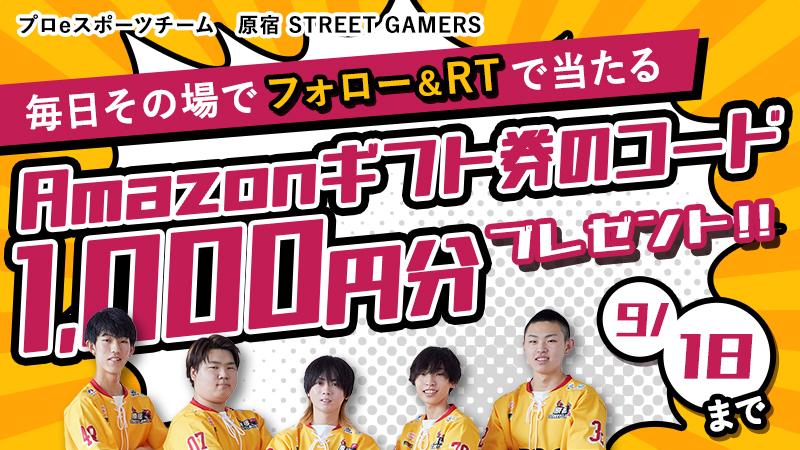 2021秋ユニフォームリニューアル記念キャンペーン